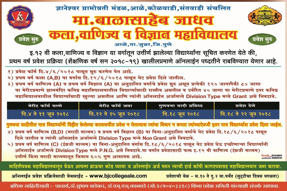 Hon  Balasaheb Jadhav Arts, Commerce and Science College